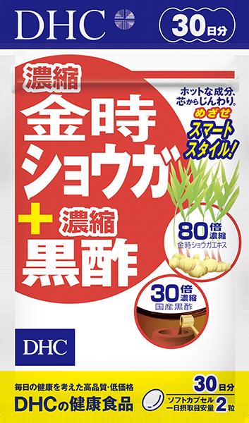 【DHC】濃縮金時ショウガ+濃縮黒酢 30日分