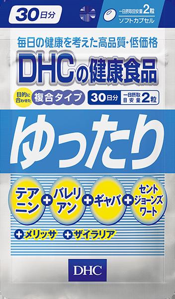 【DHC】ゆったり 30日分
