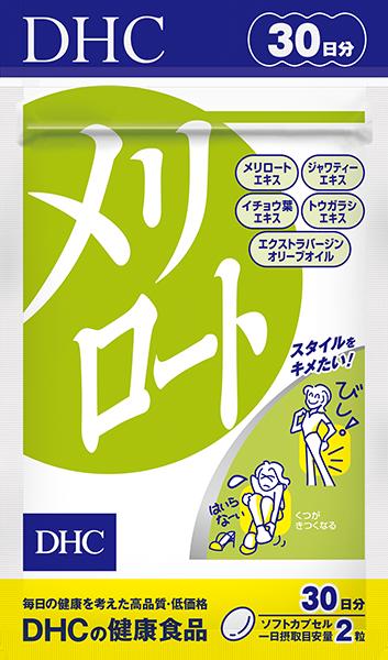 【DHC】メリロート 30日分