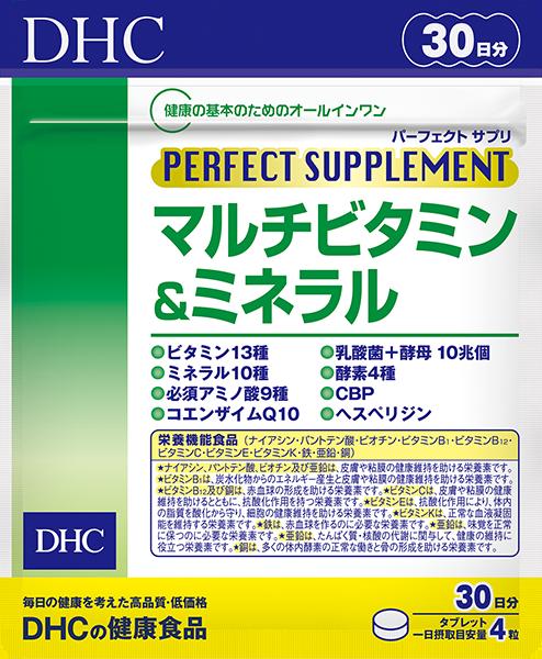 【DHC】パーフェクト サプリ マルチビタミン&ミネラル 30日分