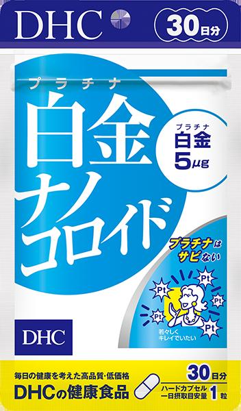 【DHC】白金ナノコロイド 30日分