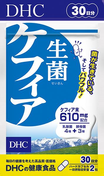 【DHC】生菌(せいきん)ケフィア 30日分