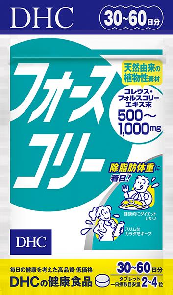 【DHC】フォースコリー 30日分