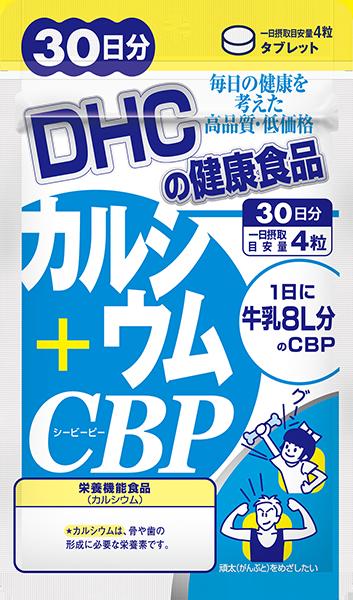 【DHC】カルシウム+CBP 30日分