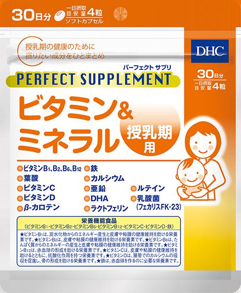 【DHC】パーフェクトサプリ ビタミン&ミネラル 授乳期用 30日分