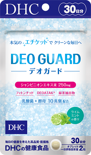 【DHC】デオガード 30日分