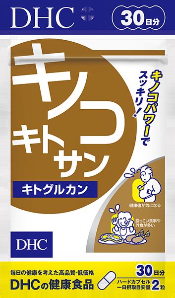 【DHC】キノコキトサン(キトグルカン) 30日分