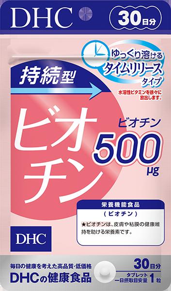 【DHC】持続型ビオチン 30日分