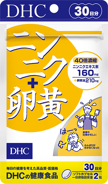 【DHC】ニンニク+卵黄 30日分