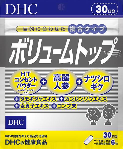 【DHC】ボリュームトップ 30日分
