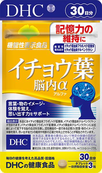 【DHC】イチョウ葉 脳内α(アルファ)30日分【機能性表示食品】