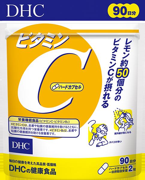 【DHC】ビタミンC(ハードカプセル)徳用90日分