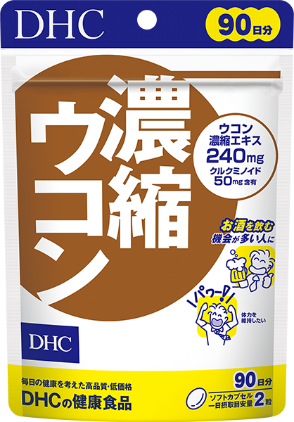 【DHC】濃縮ウコン 徳用90日分
