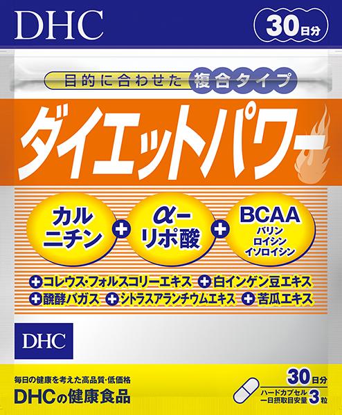 【DHC】ダイエットパワー 30日分