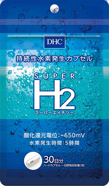 【DHC】水素サプリ スーパーエイチツー 30日分
