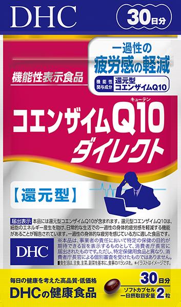 【DHC】コエンザイムQ10 ダイレクト 30日分【機能性表示食品】