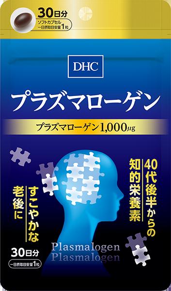 【DHC】プラズマローゲン 30日分
