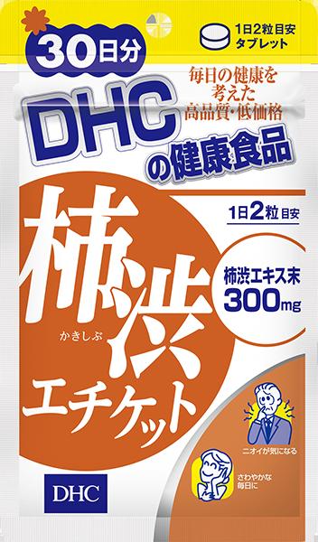 【DHC】柿渋エチケット 30日分