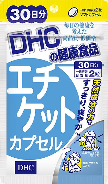 【DHC】エチケットカプセル 30日分
