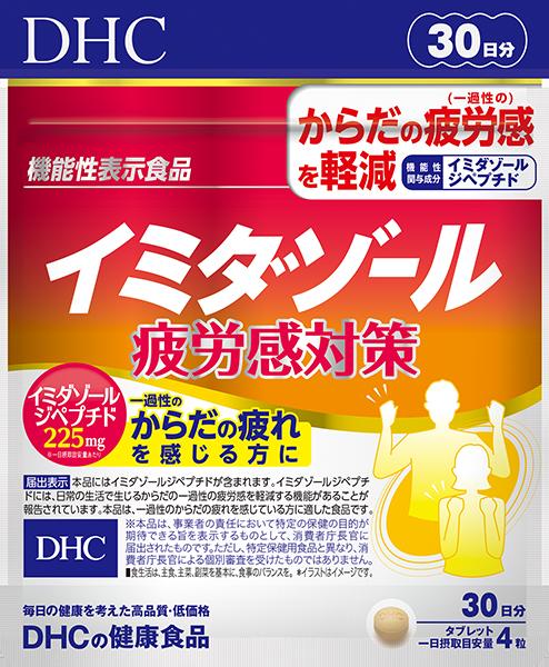 【DHC】イミダゾール 疲労感対策 30日分【機能性表示食品】