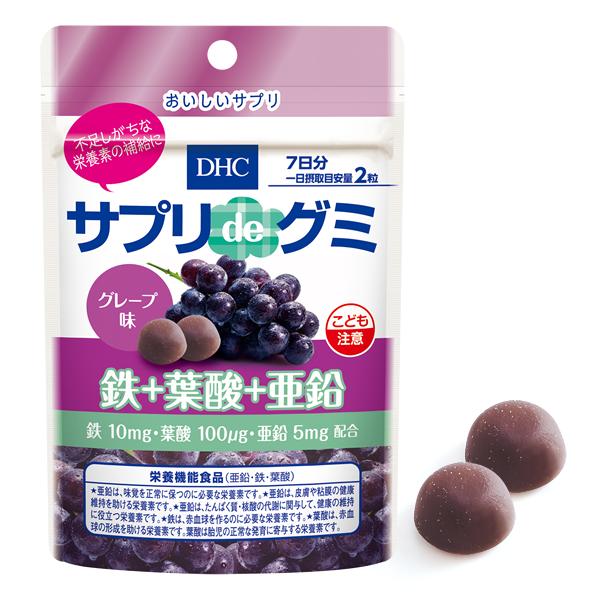 【DHC】サプリdeグミ 鉄+葉酸+亜鉛 グレープ味 7日分