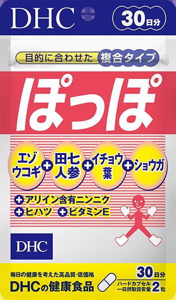 【DHC】ぽっぽ 30日分