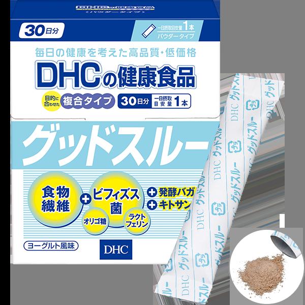 【DHC】グッドスルー
