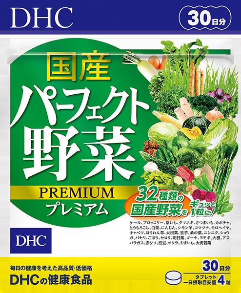 【DHC】国産パーフェクト野菜 プレミアム 30日分