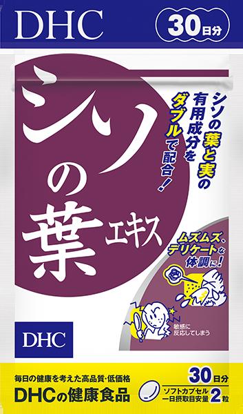 【DHC】シソの葉エキス 30日分