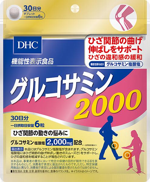 【DHC】グルコサミン 2000 30日分【機能性表示食品】