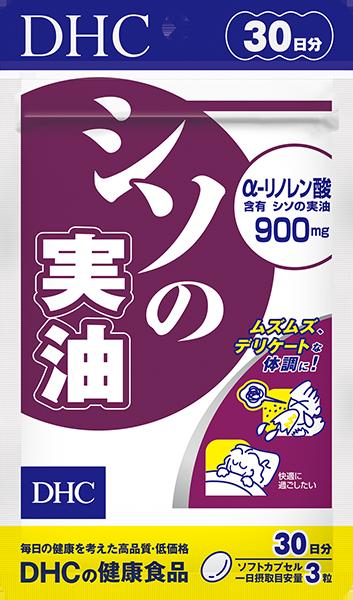 【DHC】シソの実油 30日分
