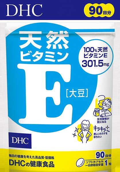 【DHC】ビタミンE [大豆] 徳用90日分
