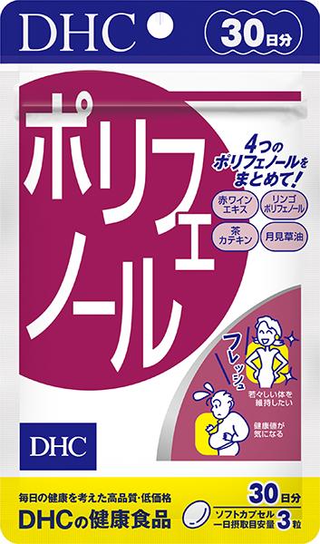 【DHC】ポリフェノール 30日分