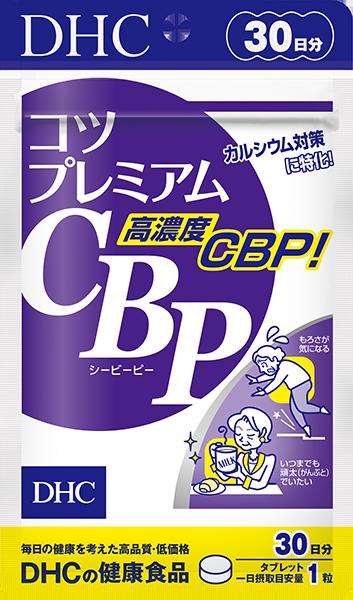 【DHC】コツプレミアムCBP 30日分