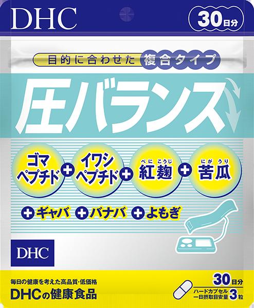 【DHC】圧バランス 30日分
