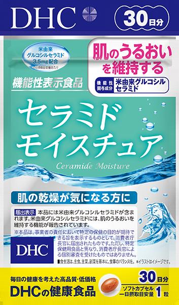 【DHC】セラミド モイスチュア 30日分【機能性表示食品】