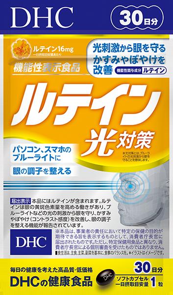 【DHC】ルテイン 光対策 30日分【機能性表示食品】