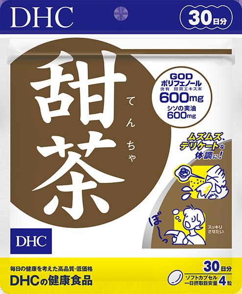 【DHC】甜茶 30日分