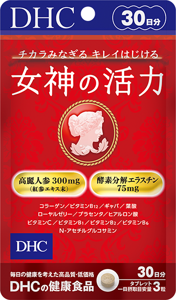 【DHC】女神の活力 30日分