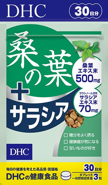 【DHC】桑の葉+サラシア 30日分