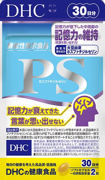 【DHC】PS(ホスファチジルセリン) 30日分【機能性表示食品】