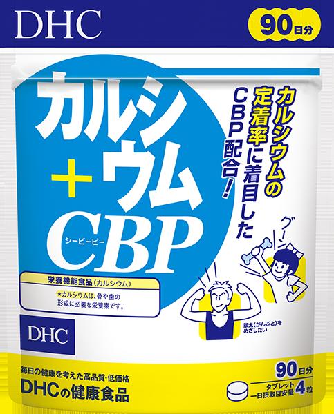 【DHC】カルシウム+CBP 徳用90日分