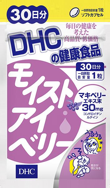 【DHC】モイストアイベリー 30日分