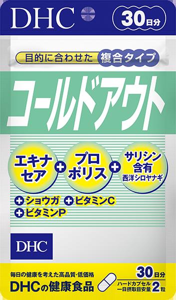 【DHC】コールドアウト 30日分