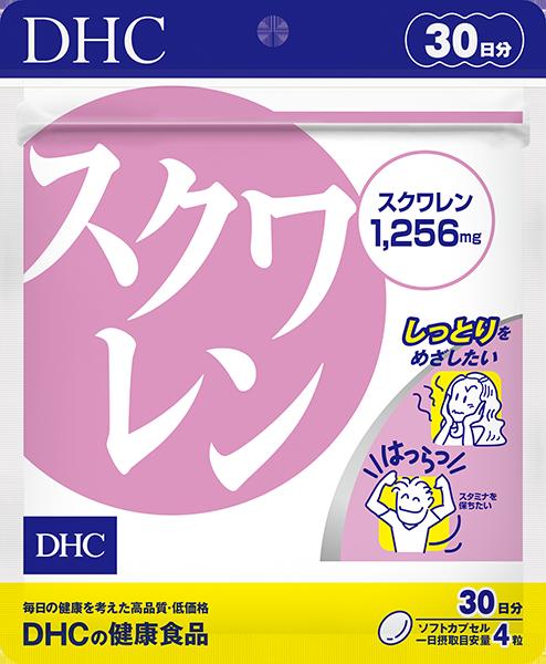 【DHC】スクワレン 30日分