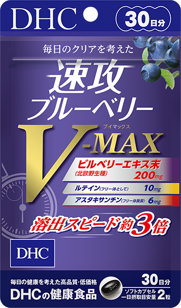 【DHC】速攻ブルーベリー V-MAX 30日分