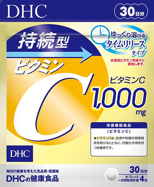 【DHC】持続型ビタミンC 30日分