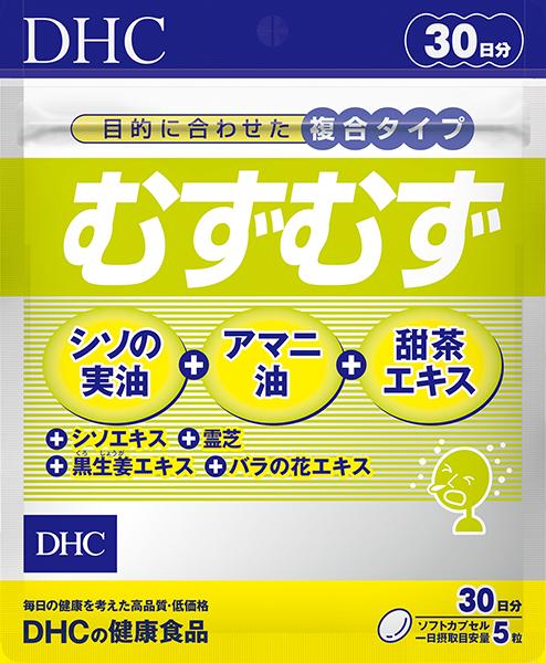 【DHC】むずむず 30日分