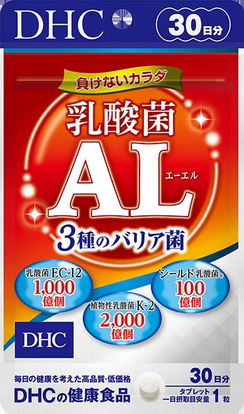 【DHC】乳酸菌AL(エーエル) 3種のバリア菌 30日分